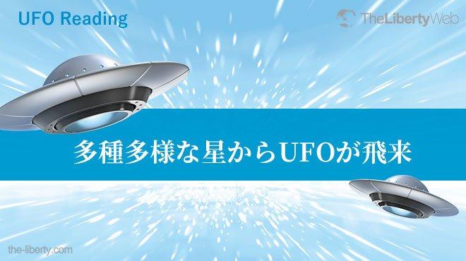 UFO Reading - 多種多様な星からUFOが飛来