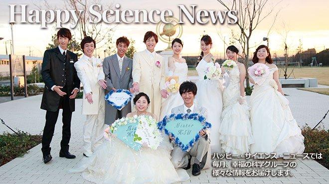 Happy Science News - The Liberty 2016年1月号