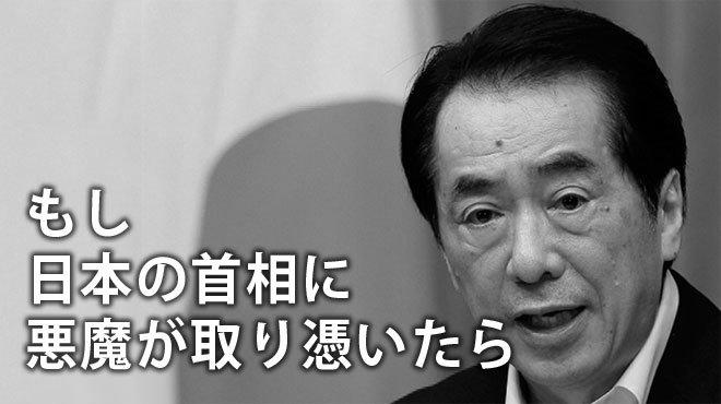 もし日本の首相に悪魔が取り憑いたら─編集長コラム