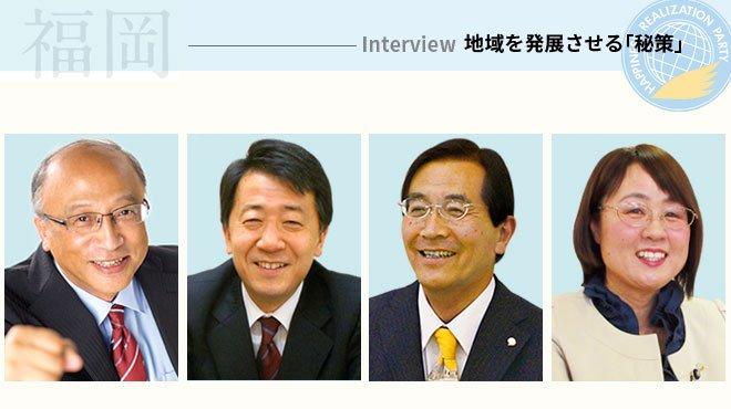 Interview 地域を発展させる「秘策」 - 幸福実現党 福岡県