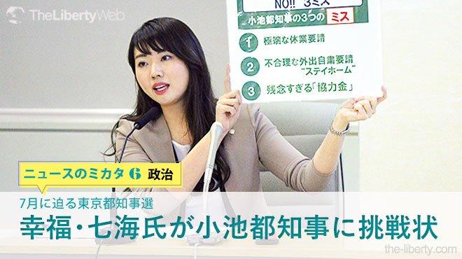 7月に迫る東京都知事選 幸福・七海氏が小池都知事に挑戦状 - ニュースのミカタ 6