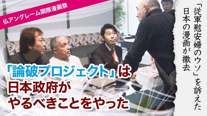 「論破プロジェクト」は日本政府がやるべきことをやった