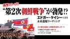 """「""""第2次朝鮮戦争""""が勃発!?」エドガー・ケイシーによる衝撃の未来透視リーディング"""