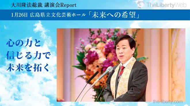 心の力と信じる力で未来を拓く - 大川隆法総裁 講演会Report 「未来への希望」