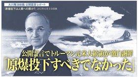 大川隆法総裁公開霊言 トルーマン大統領が原爆投下を謝罪