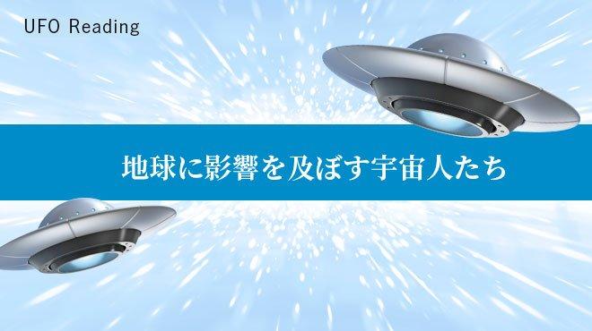 UFO Reading - 地球に影響を及ぼす宇宙人たち