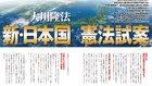 大川隆法    新・日本国 憲法試案