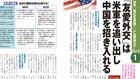 政界三国志【1】外交