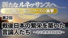 戦後日本の繁栄を築いた言論人たち ~その世界史的意味~ - 新たなルネッサンスへ 大川隆法・霊言シリーズの衝撃2
