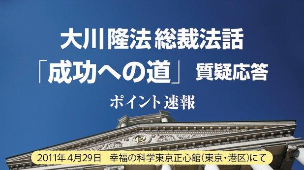 大川隆法総裁法話「成功への道」質疑応答 ポイント速報