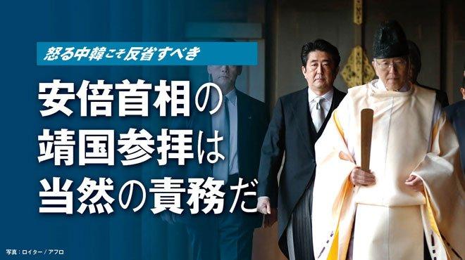 怒る中韓こそ反省すべき 安倍首相の靖国参拝は当然の責務だ