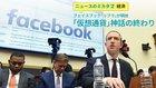 フェイスブック「リブラ」が頓挫 「仮想通貨」神話の終わり - ニュースのミカタ 2