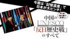 今度は「記憶遺産」で日本が大ピンチ! 中国のUNESCO「反日歴史戦」のすべて - 戦後70年 日本の誇りを取り戻そう