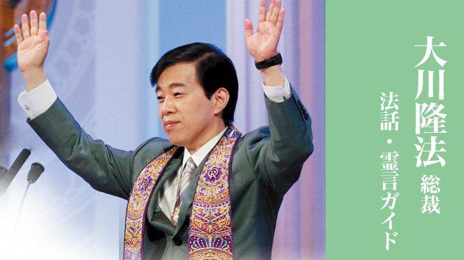 日本は世界をこう救う - 「人類史の大転換」 - 大川隆法総裁 法話・霊言ガイド