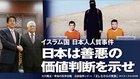 イスラム国 人質事件 日本は善悪の価値判断を示せ
