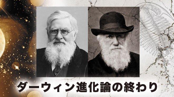 ダーウィン進化論の終わり(1)──神と宇宙から見た「種の起源」