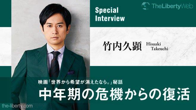 映画「世界から希望が消えたなら。」秘話 中年期の危機からの復活 - Special Interview 竹内 久顕