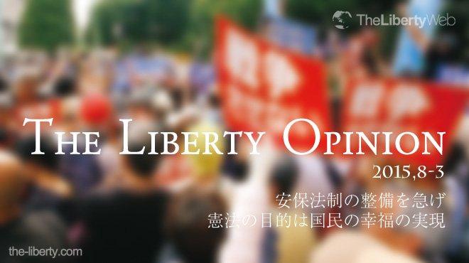 憲法の目的は国民の幸福の実現 - 安保法制の整備を急げ - The Liberty Opinion 3