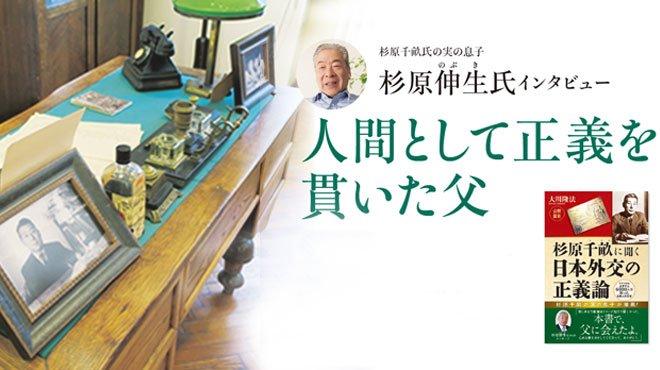 杉原千畝氏の実の息子 杉原伸生氏インタビュー - 人間として正義を貫いた父