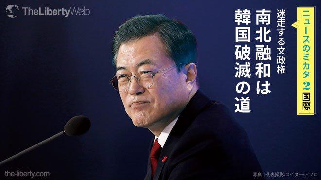 迷走する文政権 南北融和は韓国破滅の道 - ニュースのミカタ 2