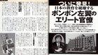日本の教育を破壊するボンボン左翼のエリート官僚