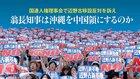 国連人権理事会で米軍基地辺野古移設反対を訴え 翁長知事は沖縄を中国領にするのか