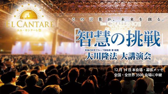 「智慧の挑戦」 - 2013年エル・カンターレ祭 - 大川隆法総裁 法話・霊言レポート
