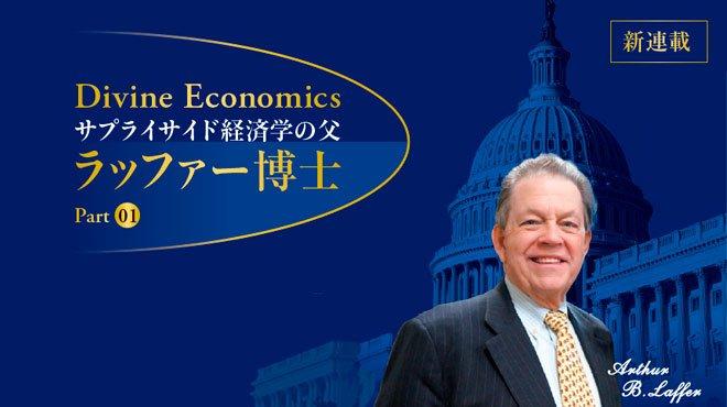「神の経済学」の誕生前夜 - Divine Economics サプライサイド経済学の父 ラッファー博士 Part 01