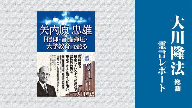 幸福の科学は日蓮的立場にある - 「矢内原忠雄『信仰・言論弾圧・大学教育』を語る」 - 大川隆法総裁 霊言レポート
