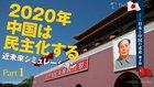 2020年中国は民主化する(近未来シミュレーション) - シリーズ 日本と中国の未来 第2回