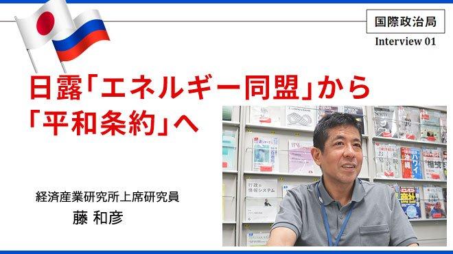 日露「エネルギー同盟」から「平和条約」へ - Interview 01 藤 和彦氏