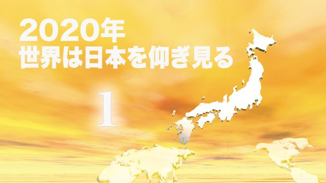 2020年世界は日本を仰ぎ見る Part1