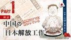 検証 中国の 日本解放工作 内モンゴル、ウイグル、チベット、そして...