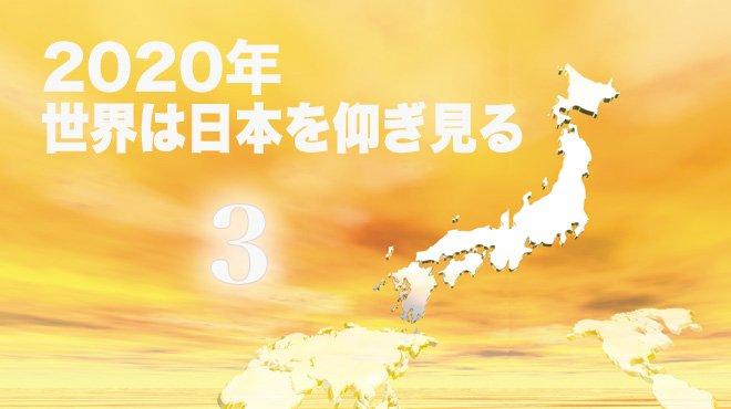 2020年世界は日本を仰ぎ見る Part3
