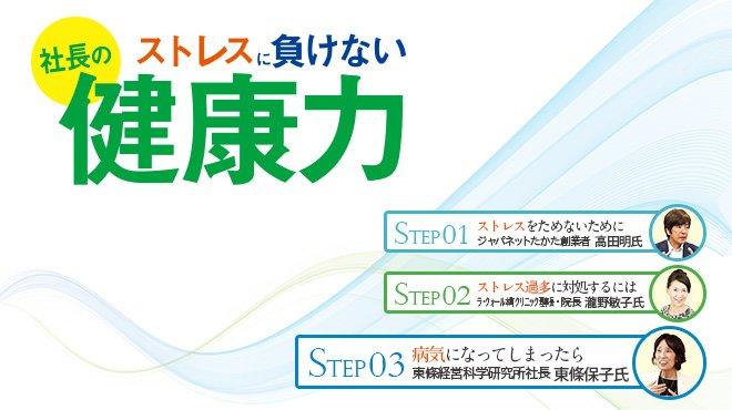 病気になってしまったら / ストレスに負けない 社長の健康力 STEP 03
