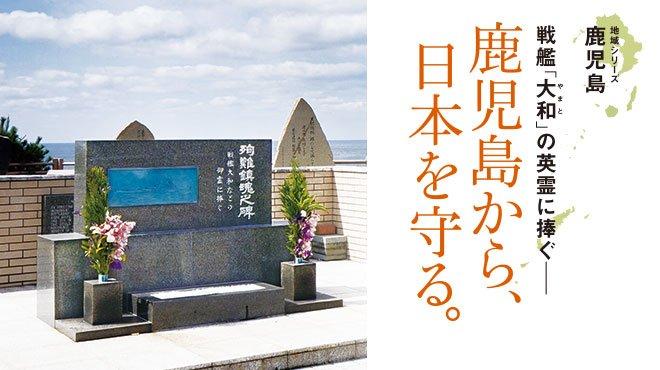 【地域シリーズ鹿児島】戦艦「大和」の英霊に捧ぐ─鹿児島から、日本を守る。
