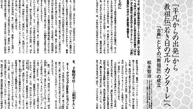 「古典」としての「教祖伝」の成立
