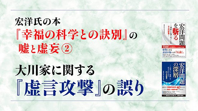 宏洋氏の本『幸福の科学との訣別』の嘘と虚妄(2) 大川家に関する「虚言攻撃」の誤り