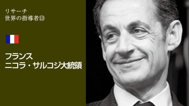 【世界の指導者13】フランス  ニコラ・サルコジ大統領