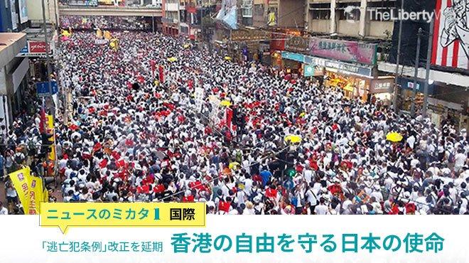 「逃亡犯条例」改正を延期 香港の自由を守る日本の使命 - ニュースのミカタ 1