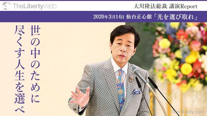 世の中のために尽くす人生を選べ - 大川隆法総裁 講演Report 「光を選び取れ」