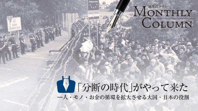 「分断の時代」がやって来た ――人・モノ・お金の循環を拡大させる大国・日本の役割 - 編集長コラム