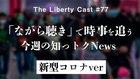 「ながら聴き」で時事を追う 新型コロナ続報ver【ザ・リバティキャスト#77】