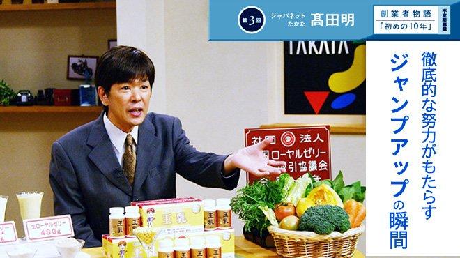 徹底的な努力がもたらすジャンプアップの瞬間 ジャパネットたかた 髙田明 - 創業者物語「初めの10年」