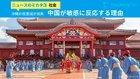 沖縄の首里城が焼失 中国が敏感に反応する理由 - ニュースのミカタ 3