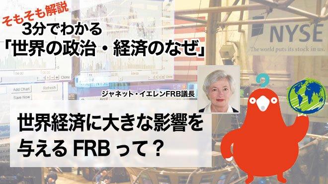 世界経済に大きな影響を与えるFRBって? - そもそも解説 3分で分かる「世界の政治・経済のなぜ」