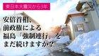 東日本大震災から3年 - 安倍首相、前政権による福島「強制連行」をまだ続けますか?