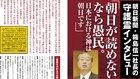 朝日新聞・箱島信一社長の守護霊インタビュー