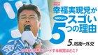 5.防衛・外交 2013年参院選 幸福実現党が自民党よりスゴい5つの理由