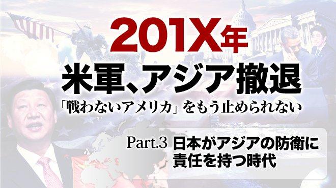 日本がアジアの防衛に責任を持つ時代 - 201x年 米軍、アジア撤退 「戦わないアメリカ」をもう止められない Part3